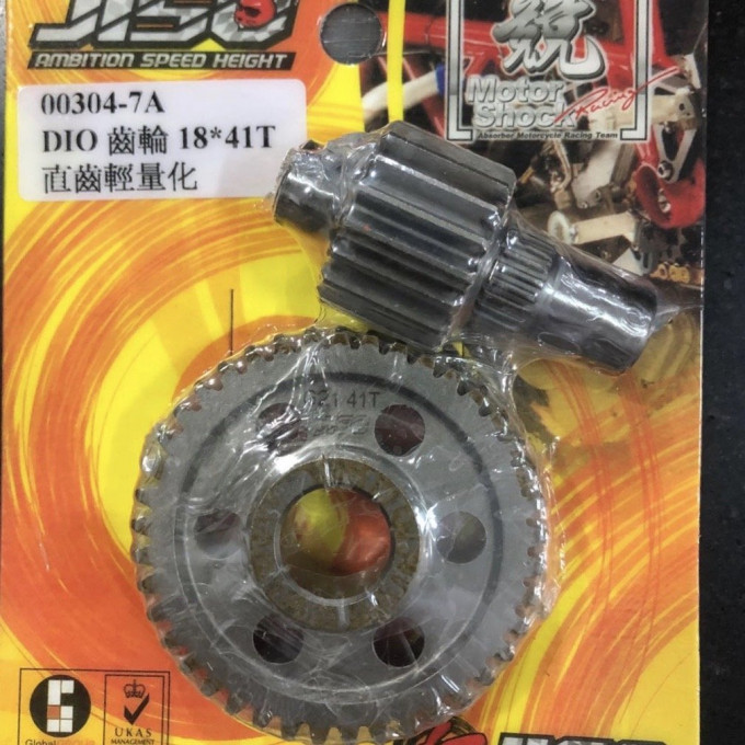 Transmission gear 18/41T for DIO50 - 0222086