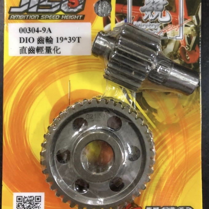 Transmission gear 19/39T for DIO50 - 0222087
