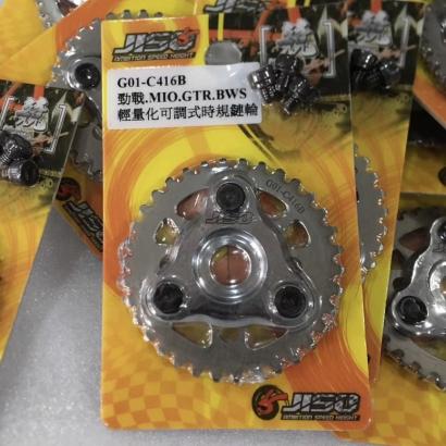 JISO BWS125 CYGNUS125 adjustable sprocket - 0103006
