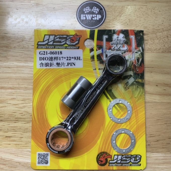 Connecting rod 17*22*93L for DIO50 G21-06-018 - 0222071